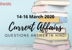 Current Affairs GK 14-16 March 2020 - Hindi