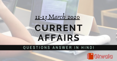 Current Affairs GK 11-13 March 2020 - Hindi