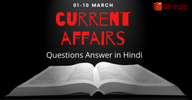 Current Affairs GK 01-10 March 2020 - Hindi