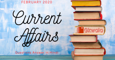 February Month Current Affairs 2020 - Hindi