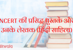 ncert- famous books and their writers