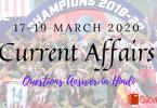 Current Affairs GK 17-19 March 2020 - Hindi