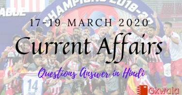 Current Affairs GK 17-19 March 2020 - Hindi