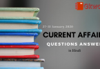 Current Affairs 27-31 January 2020 - Hindi