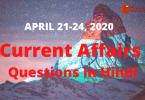 Daily Current Affairs GK 2020 - Hindi