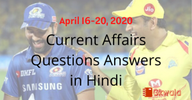 Current Affairs GK 2020 - Hindi