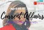Current Affairs 2020 Questions - Hindi