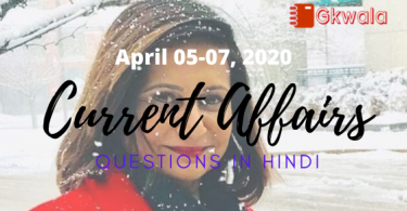 Current Affairs 2020 Questions - Hindi
