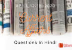 Current Affairs GK Questions 2020 - Hindi