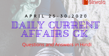Daily Current Affairs Questions 2020 - Hindi