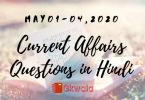 Current Affairs GK May 2020 - Hindi