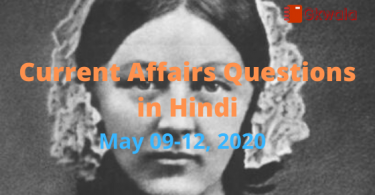 Current Affairs May 2020 in Hindi