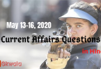 Current Affairs Questions 2020