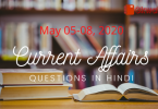 Current Affairs Questions May 2020 in Hindi