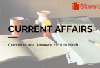 Current Affairs 23-31 May 2020 - Hindi