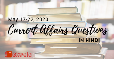 Current Affairs May 2020 - Hindi