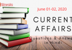 Current Affairs June 2020 in Hindi
